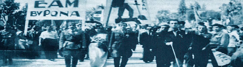 Για να θυμόμαστε... 12 Οκτωβρίου 1944: Η απελευθέρωση της Αθήνας