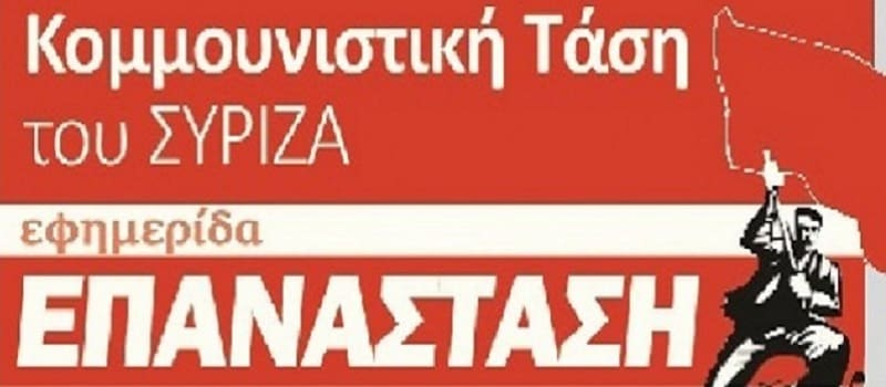 Δήλωση στήριξης στο ΚΚΕ από την «Κομμουνιστική Τάση»
