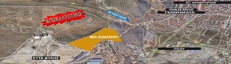 Δίπλα σε εργατικές κατοικίες η νέα χωματερή - βόμβα στη Φυλή! (χάρτης)