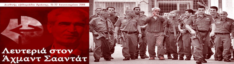 Διεθνές Κάλεσμα για την απελευθέρωση του Αχμάντ Σααντάτ