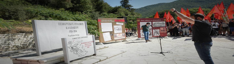 Δικάζουν κομμουνιστές επειδή έστησαν μνημείο στο Καλπάκι