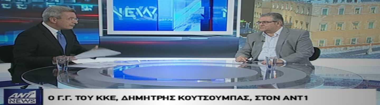 Δημήτρης Κουτσούμπας: «Η κυβέρνηση γέμισε τη χώρα με βάσεις»