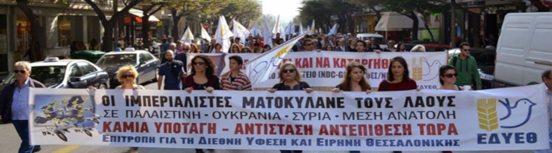 ΕΔΥΕΘ: Σήμερα η αντιιμπεριαλιστική πορεία στη μνήμη του Λαμπράκη