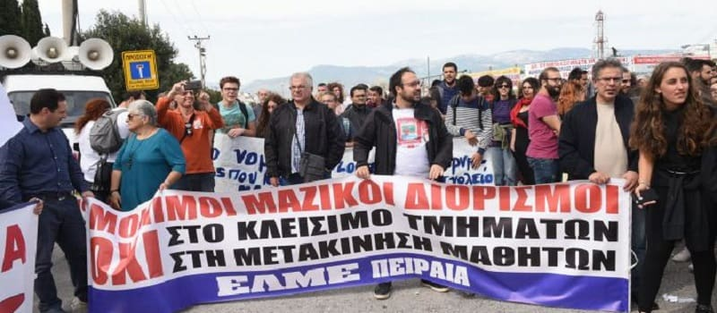 ΕΛΜΕ Πειραιά - Η λάσπη και η τρομοκρατία δεν θα περάσουν