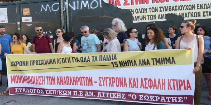 Εκπαιδευτικοί - Γονείς: Διαμαρτυρία για την αντισεισμική θωράκιση