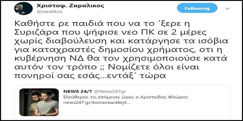 Ελεύθερος ο καταχραστής της «Energa» με τον Ποινικό Κώδικα του ΣΥΡΙΖΑ