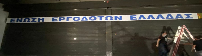 «Ενωση Εργοδοτών Ελλάδας»: Εργαζόμενοι αποκαλύπτουν το αληθινό πρόσωπο του Υπ. «Εργασίας»