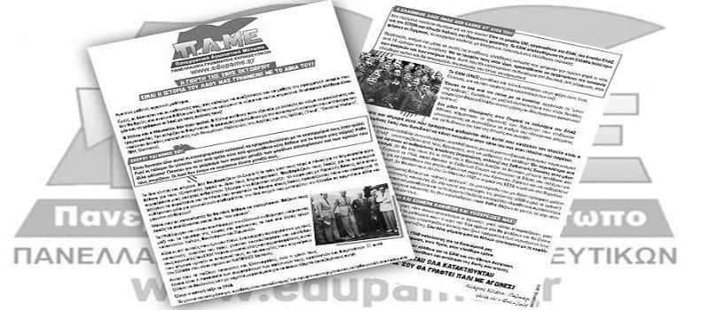 Επιστολή του ΠΑΜΕ Εκπαιδευτικών για την 28η Οκτωβρίου