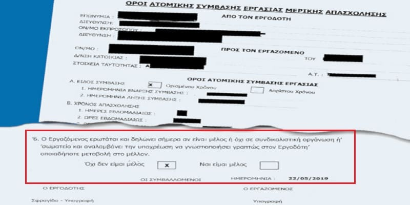 Ζητούν από εργαζόμενο να δηλώσει εγγράφως αν ανήκει σε σωματείο