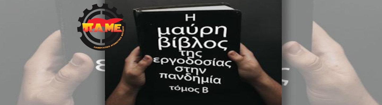Η «Μαύρη Βίβλος» της εργοδοσίας στην πανδημία - Τόμος B'