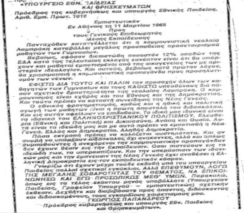 Η «εμπιστευτική» εγκύκλιος 1010 του «Γέρου της Δημοκρατίας»