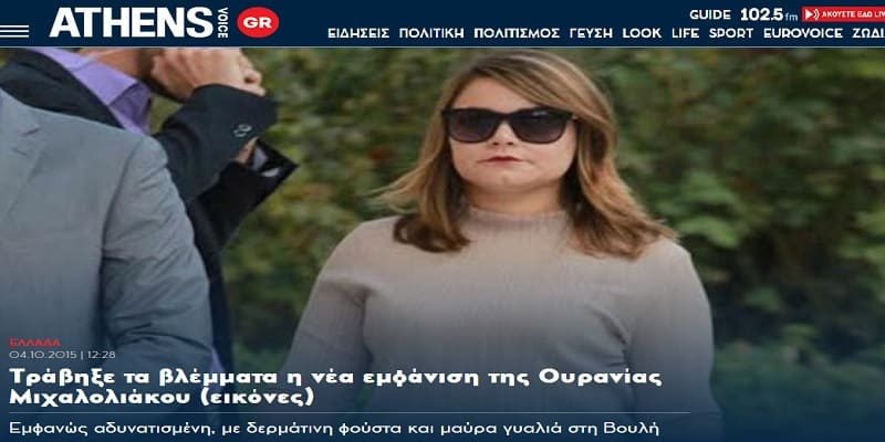 Athens Voice υμνεί Ουρανία