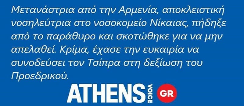 Η «συγγνώμη» της Athens Voice που βγάζει ηλίθιους τους αναγνώστες