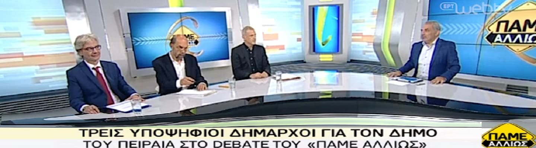 Η ΕΡΤ διοργάνωσε debate για τον Δήμο Πειραιά χωρίς το ΚΚΕ