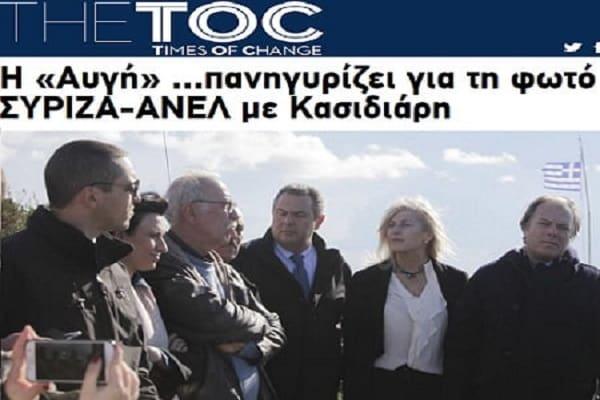 Η Ελλάδα απείχε ξανά από ψήφισμα κατά του Ναζισμού