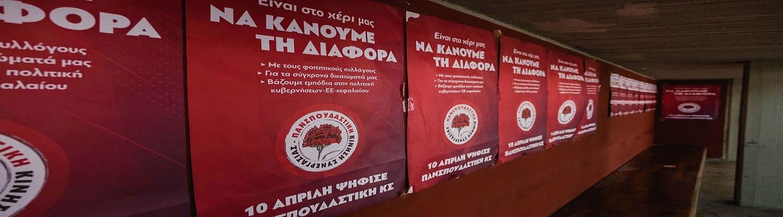 Η ΚΝΕ απαντά τρολάροντας τη νεολαία ΣΥΡΙΖΑ