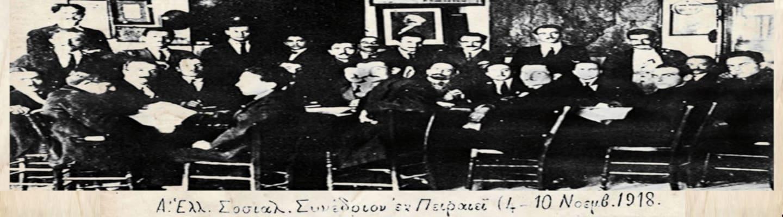 Η ίδρυση του Σοσιαλιστικού Εργατικού Κόμματος Ελλάδας (Α')