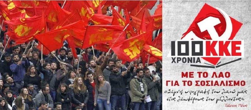 Η ίδρυση του Σοσιαλιστικού Εργατικού Κόμματος Ελλάδας (Β')