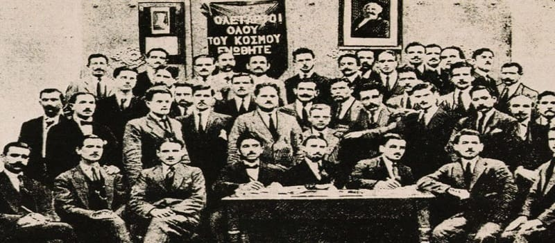 Η ίδρυση του Σοσιαλιστικού Εργατικού Κόμματος Ελλάδας