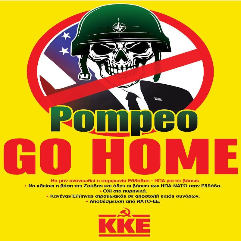 Η αφίσα του ΚΚΕ για την επίσκεψη Πομπέο στην Αθήνα