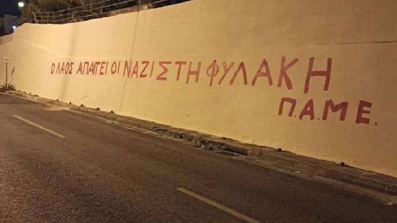 Η δημοτική αρχή Περάματος (Σύριζα) σβήνει συνθήματα καταδίκης της Χρυσής Αυγής