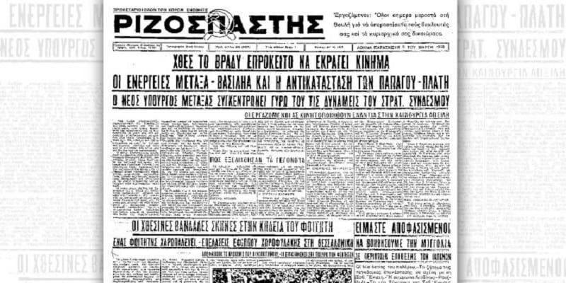 Ριζοσπάστης 6-3-1936