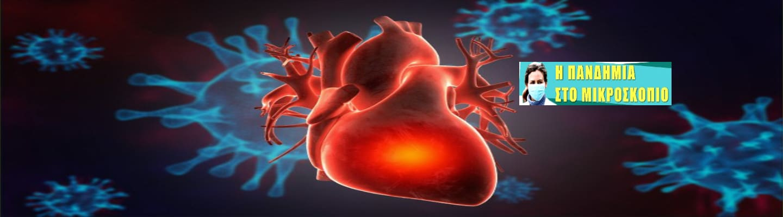 Η επίπτωση του Covid-19 στα οξέα στεφανιαία σύνδρομα και τους καρδιαγγειακούς ασθενείς