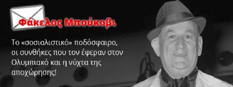Η ιστορία του Γιουτσώφ πριν γίνει ο «Έμπαινε Γιούτσο»