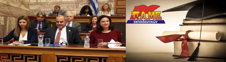 Η κυβέρνηση αναγνωρίζει τα πτυχία Κολεγίων ως ισότιμα με των ΑΕΙ