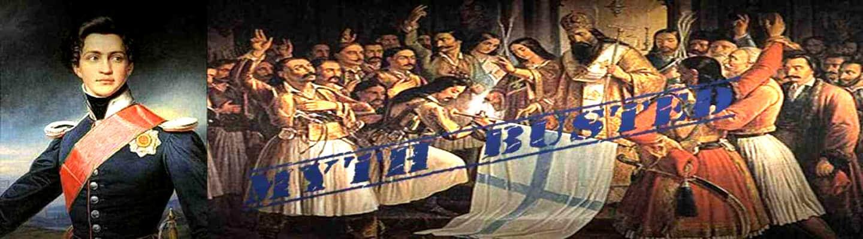 Η παραχάραξη του 21 με το βασιλικό διάταγμα του Όθωνα