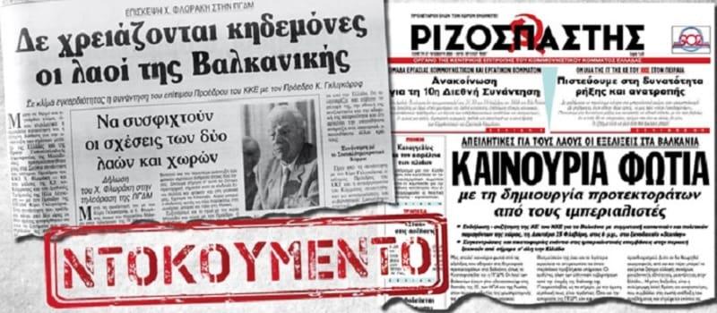 Η χουντοφυλλάδα Δημοκρατία ζητά εισαγγελέα για το ΚΚΕ