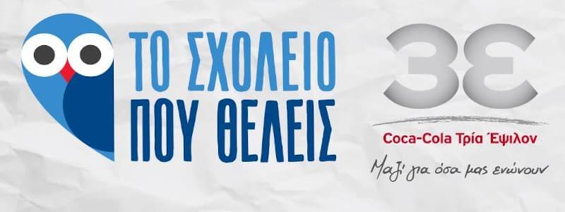 Η Coca-Cola ξανά στα σχολεία με τις ευλογίες του δήμου Πυλαίας - Χορτιάτη