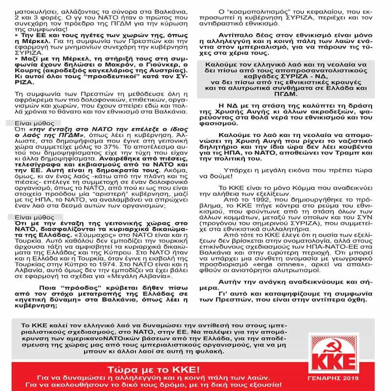 ΚΚΕ - Ενημερωτικό φυλλάδιο για την συμφωνία «Τσίπρα - Ζάεφ»