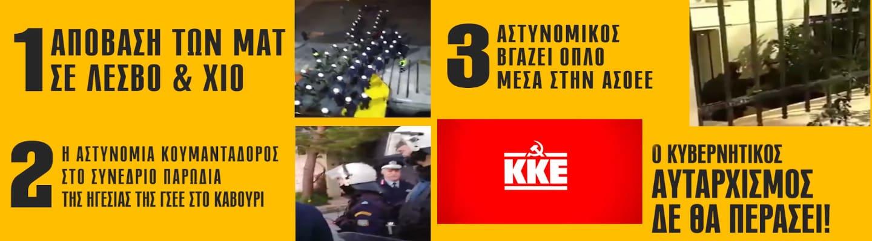 ΚΚΕ: Ο κυβερνητικός αυταρχισμός δε θα περάσει