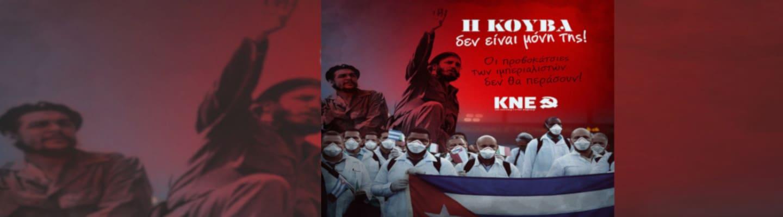 ΚΝΕ: «Η Κούβα δεν είναι μόνη της!» - Διαμαρτυρία στην Πρεσβεία των ΗΠΑ στις 16 Ιουλίου