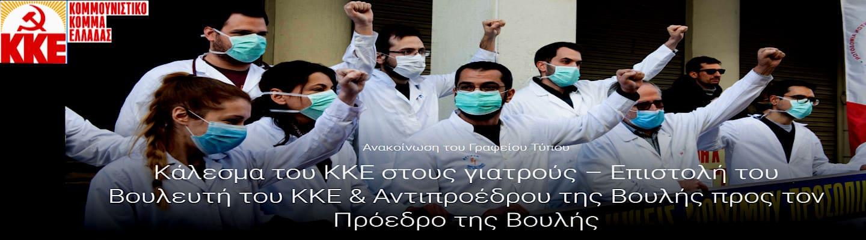 Κάλεσμα του ΚΚΕ στους ιδιώτες γιατρούς να ενταχθούν στο δημόσιο σύστημα Υγείας