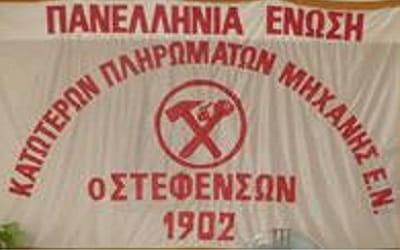 Κέρδη ρεκόρ οι έλληνες εφοπλιστές, πληρώνουν οι ναυτεργάτες