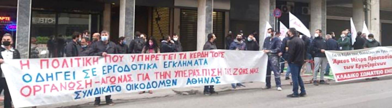 Κινητοποίηση στη ΔΕΗ για τους νεκρούς οικοδόμους στην Κοζάνη