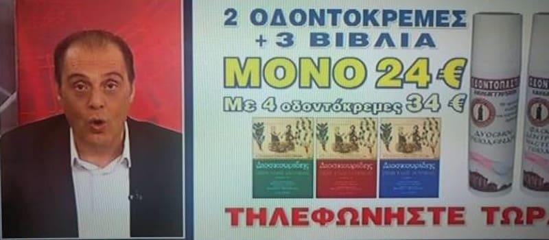 Κι ο Βελόπουλος καλεσμένος στο «συνέδριο» - παρωδίατης ΓΣΕΕ