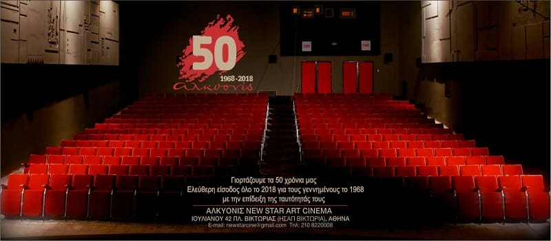 Κλείνει ο ιστορικός κινηματογράφος της «Αλκυονίδας»