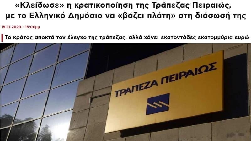 Λεφτά πάντα υπάρχουν για τους ιδιώτες και την Aegean