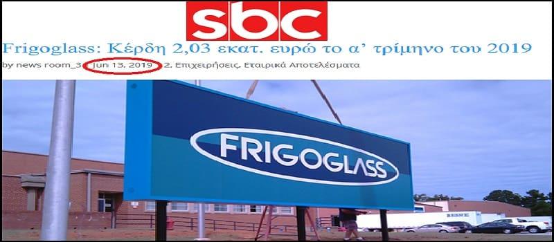 κέρδη «Frigoglass»