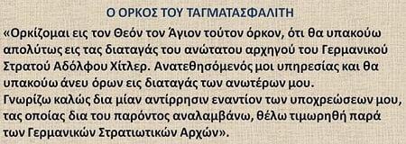 Μακεδονικό κι Αντικομμουνιστική υστερία - Επίλογος