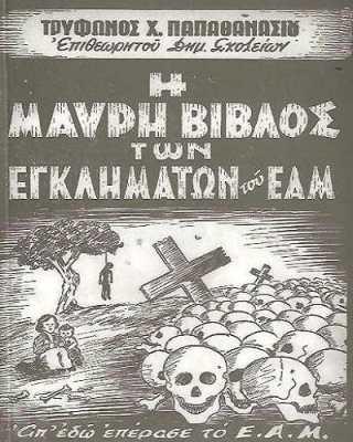 Μακεδονικό κι Αντικομμουνιστική υστερία - Μέρος 2ο