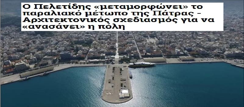 Μεγάλος καημός για να «απαλλαχθεί» η Πάτρα από τον Πελετίδη
