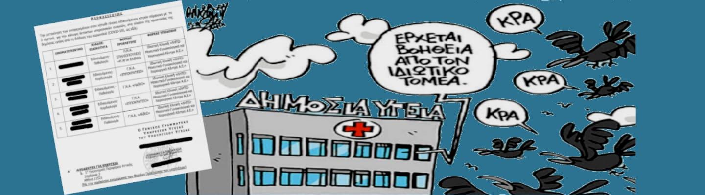 Μετακινούν γιατρούς από τα υποστελεχωμένα δημόσια νοσοκομεία σε ιδιωτικές κλινικές