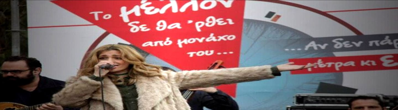 Με αφορμή την επίθεση στη Μποφίλιου - ΚΚΕ και Πολιτισμός