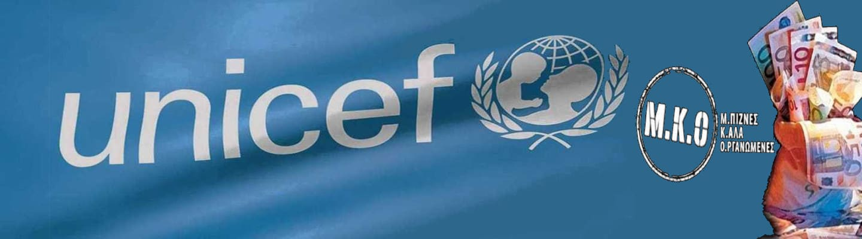 Με αφορμή το πρόσφατο περιστατικό στη Unicef Ελλάδας
