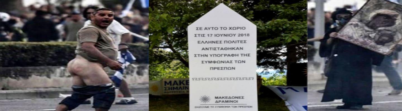 Μην παραχαράσσετε την ανοησία: Μνημείο για όσους «αντιστάθηκαν στη Συμφωνία των Πρεσπών»