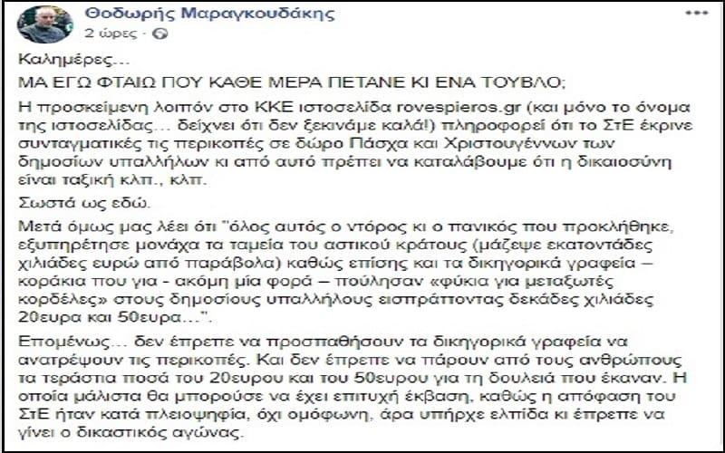 «Περί τούβλων» - Μια απάντηση στον κ. Μαραγκουδάκη